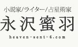 小説家/ライター永沢蜜羽
