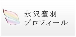 永沢蜜羽プロフィール